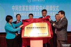 China-Arab research center established at SISU